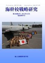 『海幹校戦略研究』第4巻第2号(2014年12月) ・表紙