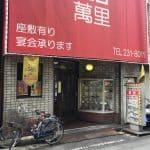 banri shop front