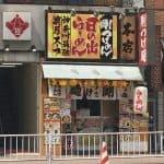 hinode ramen shop front
