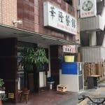 karyu sankan shop front