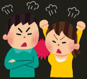 怒っている男女