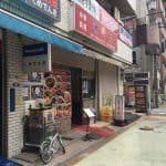 seikoro shop front